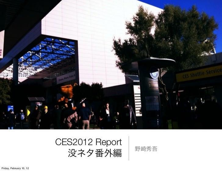 CES2012 ReportFriday, February 10, 12
