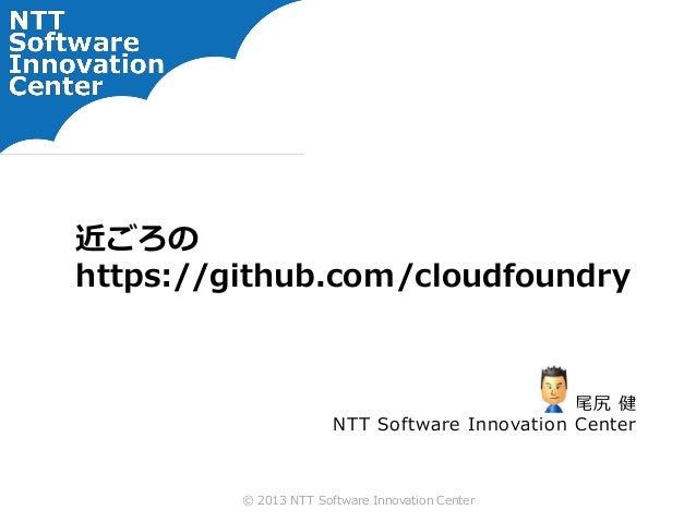 © 2013 NTT Software Innovation Center近ごろのhttps://github.com/cloudfoundry尾尻 健NTT Software Innovation Center