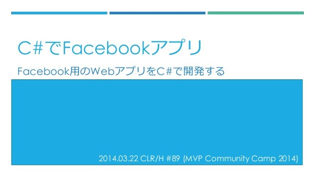 2014.03.22 CLR/H #89 (MVP Community Camp 2014) Facebook用のWebアプリをC#で開発する C#でFacebookアプリ