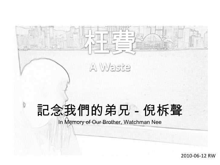 A Waste: In Memory of Our Brother, Watchman Nee