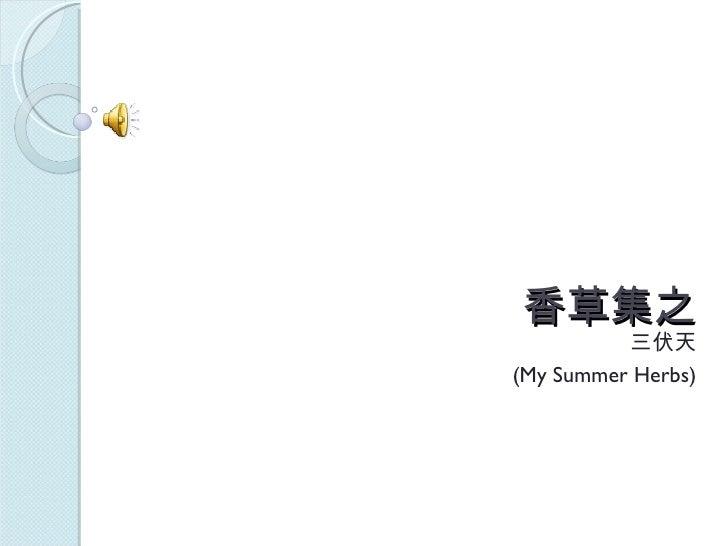 香草集之 三伏天 (My Summer Herbs)