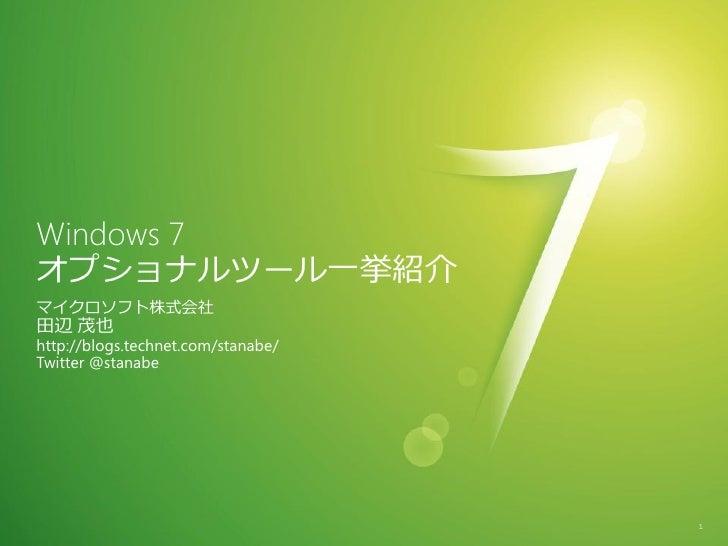 Windows 7 オプショナルツール 一挙紹介
