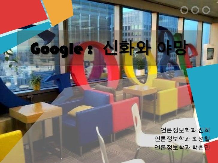 1. 구글, 신화와 야망