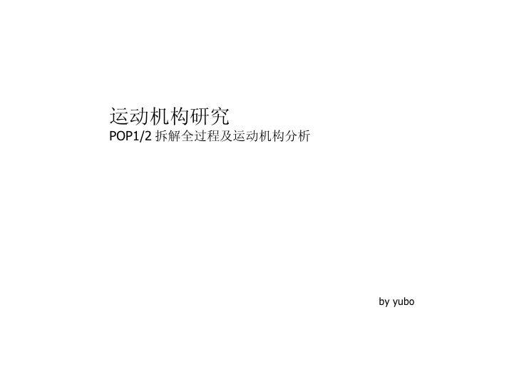 运动机构研究 POP1/2 拆解全过程及运动机构分析 by yubo