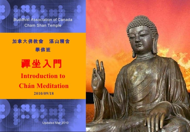 加拿大佛教會  湛山精舍  學佛班   禪坐 入門  Introduction to  Chán Meditation 2010/09/18 Buddhist Association of Canada Cham Shan Temple