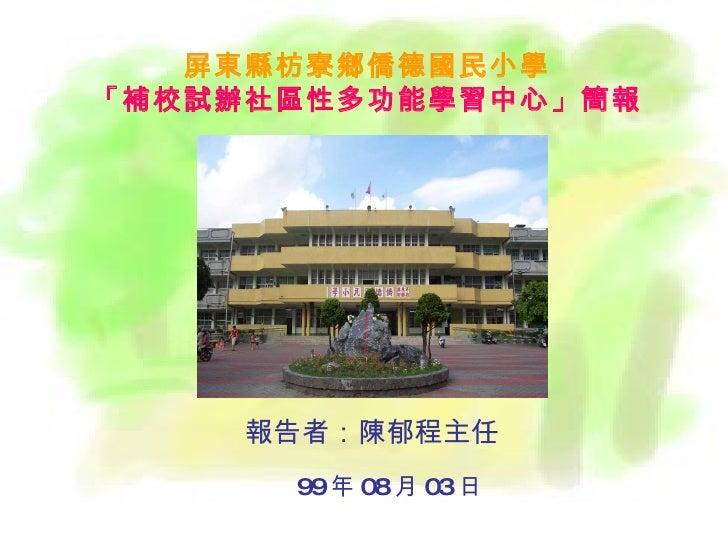 C:\Fakepath\990802補校試辦社區多功能學習中心簡報