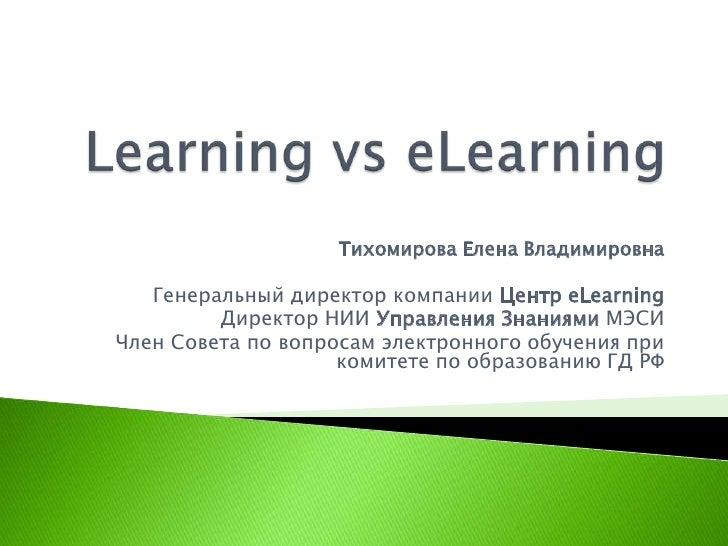 Learning vs eLearning<br />Тихомирова Елена Владимировна<br />Генеральный директор компании Центр eLearning<br />Директор ...