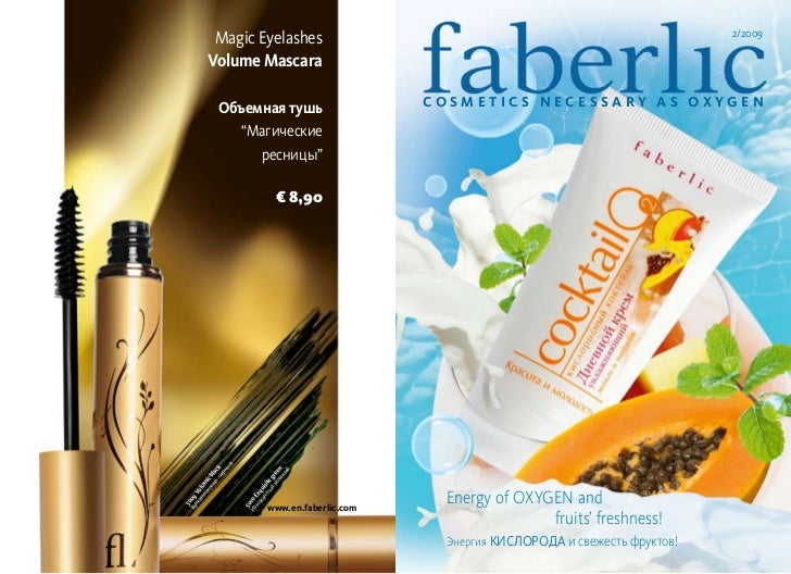 Faberlic Cosmetics- You need It just like  Oxygen!
