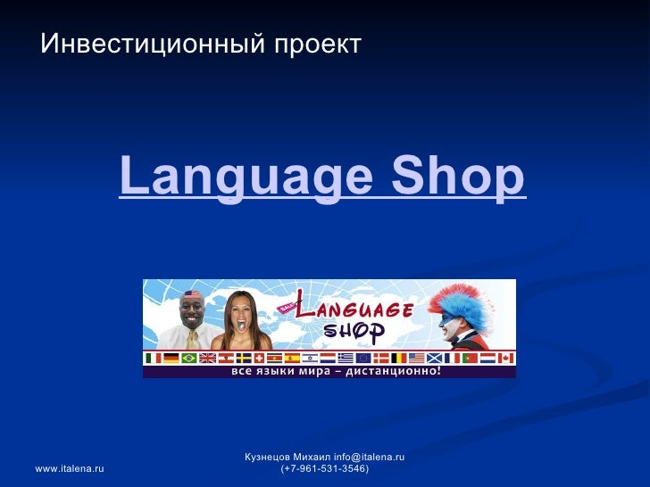 Language Shop Инвестиционный проект www.italena.ru Кузнецов Михаил info@italena.ru (+7-961-531-3546)
