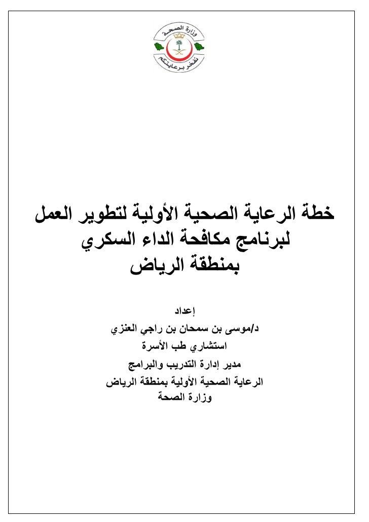 خطة الرعاية الصحية األولية لتطوير العمل       لبرنامج مكافحة الداء السكري              بمنطقة الرياض                ...