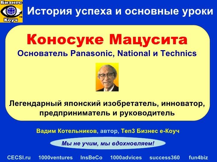 Коносуке Мацусита, основатель Panasonic: история успеха и основные уроки