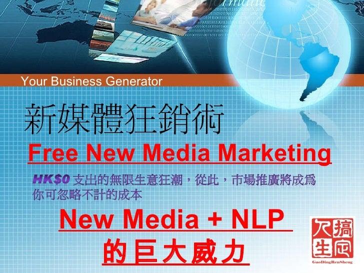 Your Business Generator   Free New Media Marketing New Media + NLP  的巨大威力