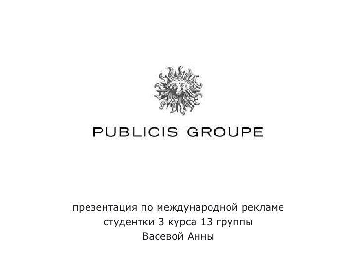 презентация по международной рекламе студентки 3 курса 13 группы Васевой Анны
