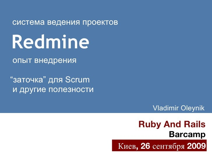 RubyBarCamp Kiev 2009: Redmine