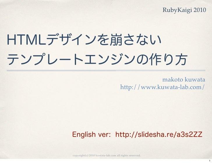 RubyKaigi 2010HTMLデザインを崩さないテンプレートエンジンの作り方                                                      makoto kuwata              ...