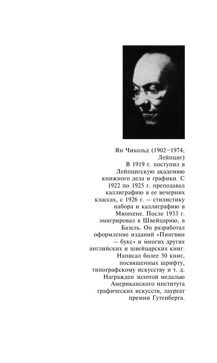 Ян Чихольд, Облик книги