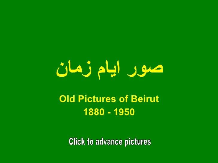 Beyrouth au Passé Simple 1880-1950