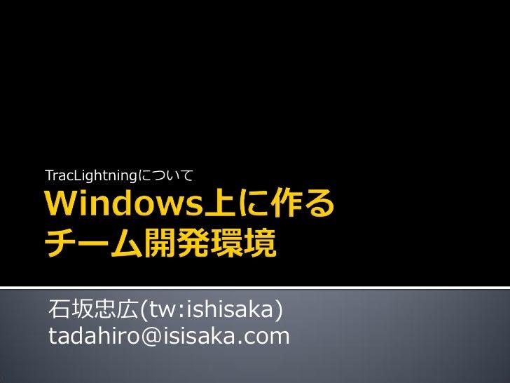 TracLightningについて     石坂忠広(tw:ishisaka) tadahiro@isisaka.com