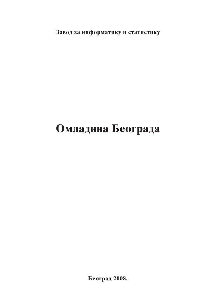 Omladina Beograda