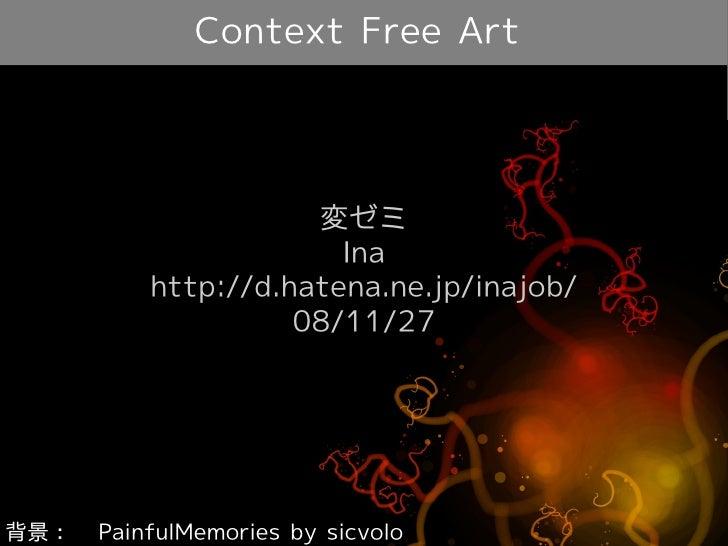 Context Free Art                           変ゼミ                         Ina            http://d.hatena.ne.jp/inajob/       ...