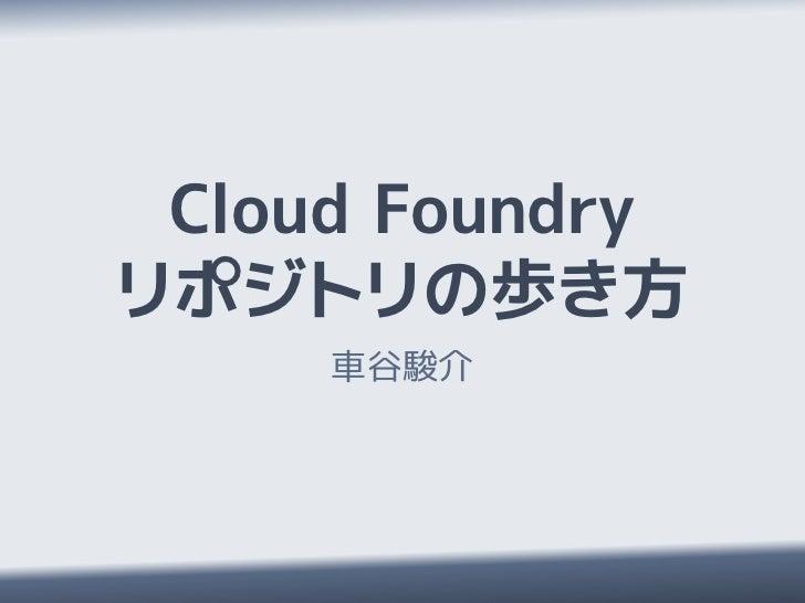 Cloud Foundryリポジトリの歩き方