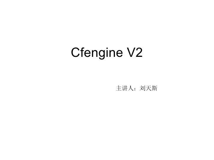 Cfengine培训文档 刘天斯