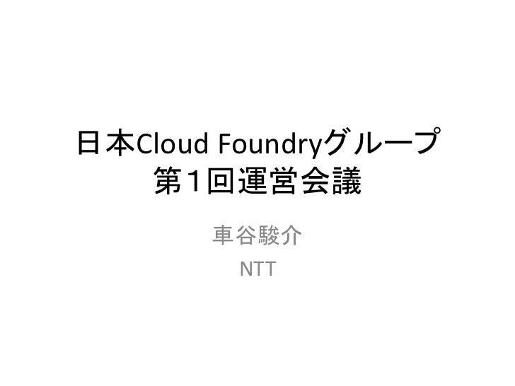 日本Cloud Foundryグループ 第1回運営会議