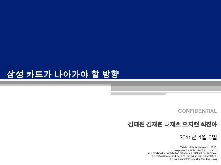 삼성 카드가 나아가야 할 방향<br />김태원 김재훈 나재호 오지현 최진아2011년 4월 6일<br />