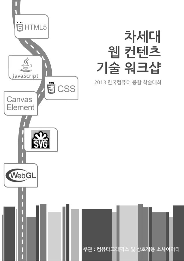 CG&I web tech_workshop 28 June 2013