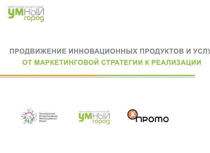 Продвижение инновационных продуктов и услуг: От маркетинговой стратегии к реализации