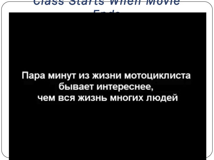 Class Starts When Movie Ends