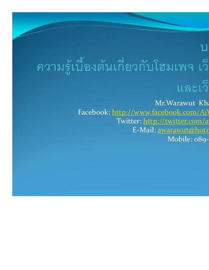 Mr.Warawut KhangkhanFacebook: http://www.facebook.com/AjWarawut           Twitter: http://twitter.com/awarawut            ...