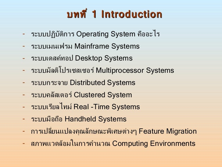 Operating System Chapter 1