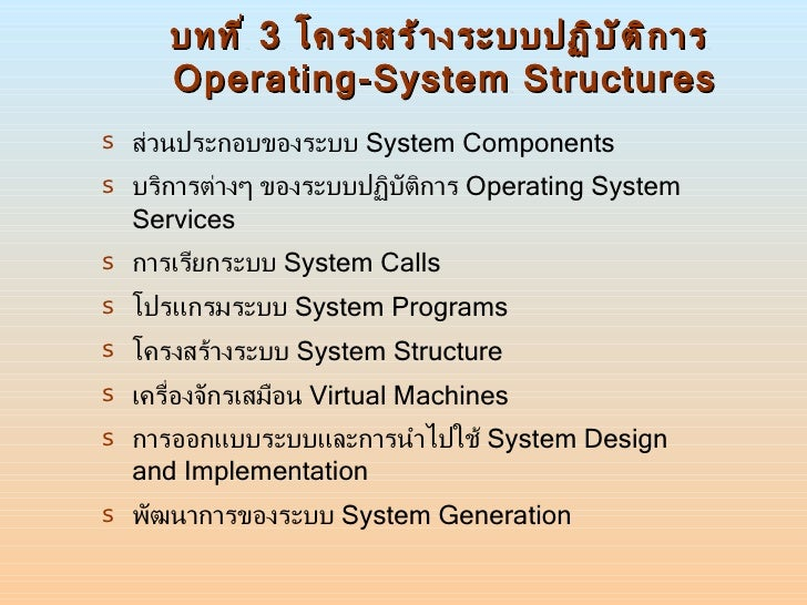 Operating System Chapter 3