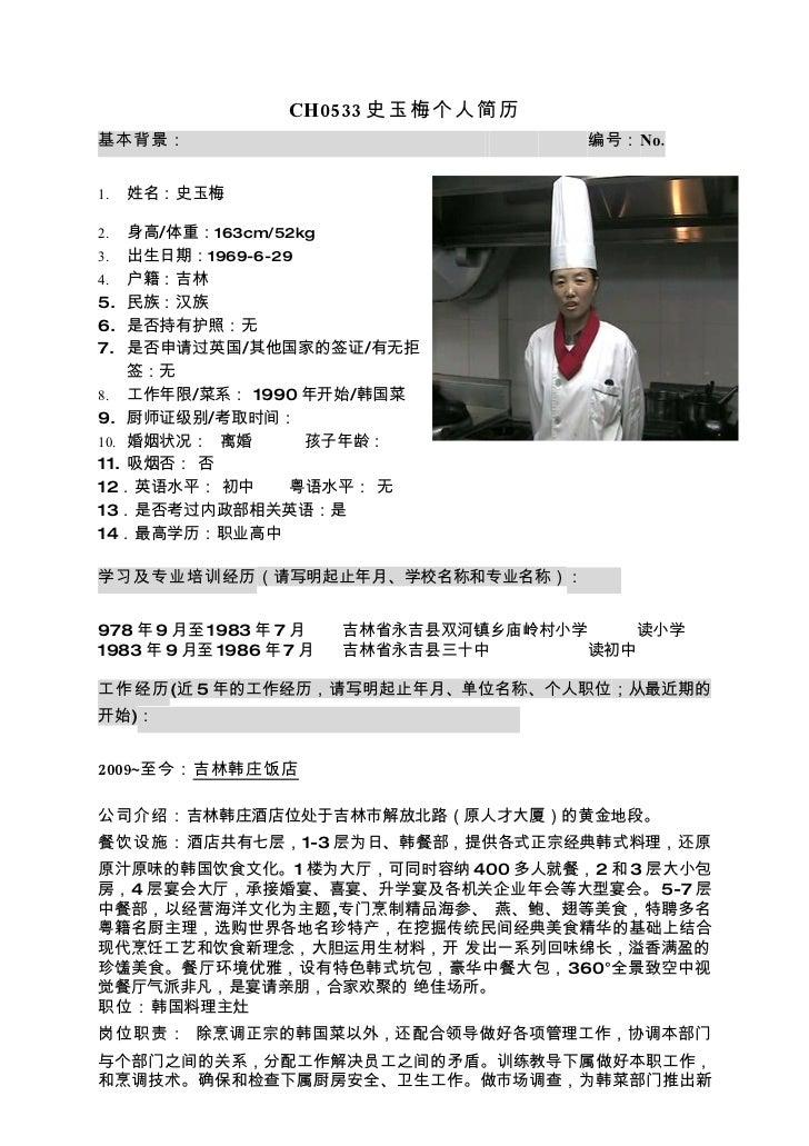Ch0533 韩菜史玉梅yumei shi