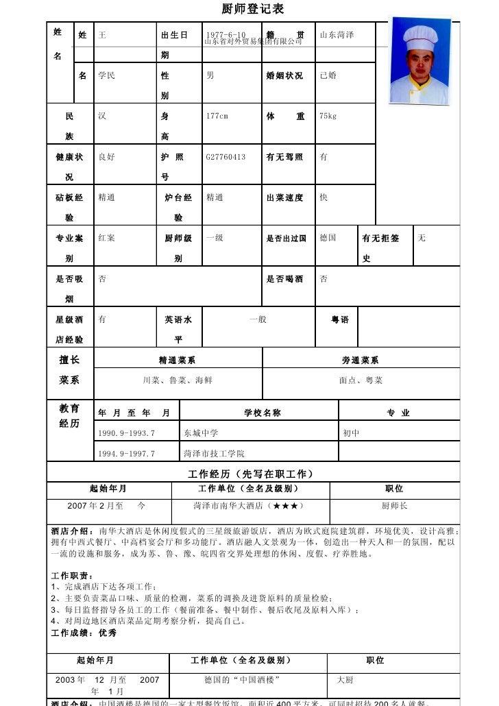 厨师登记表 姓       姓    王               出生日       1977-6-10    籍   贯   山东菏泽                  照片                                ...