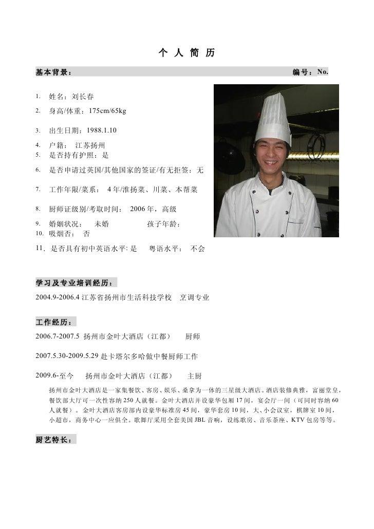 个 人 简 历 基本背景:                                           编号: No.   1.   姓名:刘长春 2.   身高/体重:175cm/65kg  3.   出生日期:1988.1.10 4...