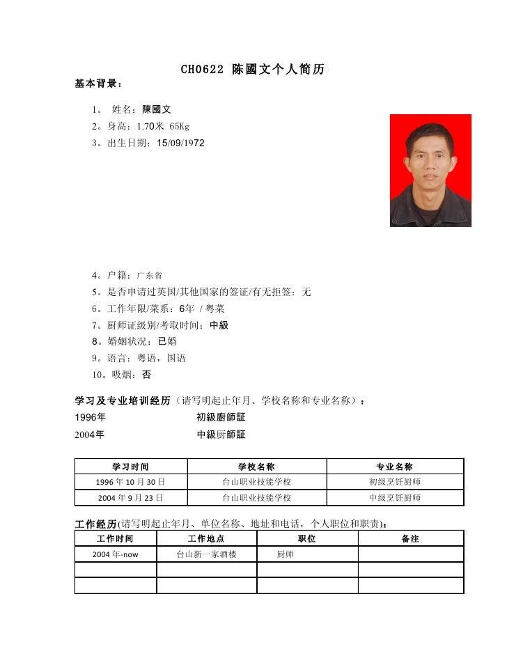 CH0622 陈國文个人简历 基本背景:    1。 姓名:陳國
