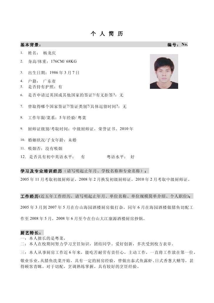 个 人 简 历 基本背景:                                          编号: No. 1.   姓名: 杨龙庆 2.   身高/体重:176CM/ 68KG  3.   出生日期:1986 年 3 月 7...
