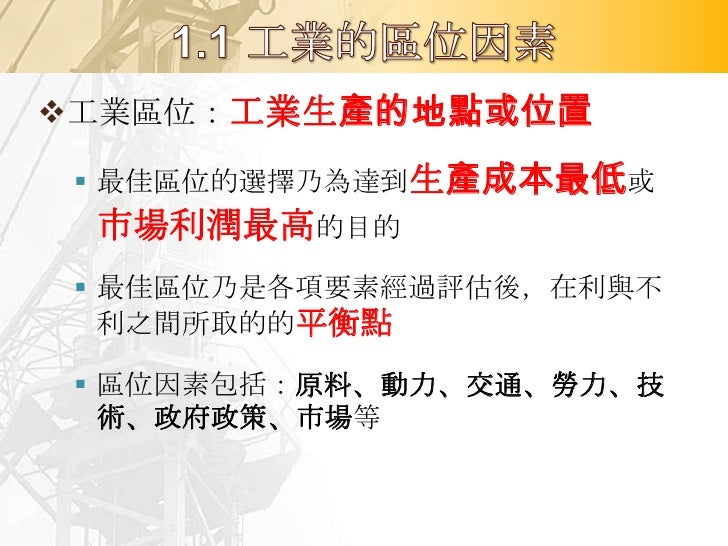 資料來源:黎宇珠繪圖。繪圖參考出處: 2009年9月1日,劉南威,地理景觀,香港:臺灣珠海出版有限公司,1997,P.533