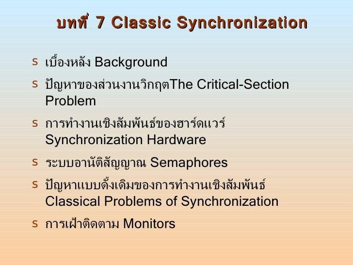 บทที่  7 Classic Synchronization <ul><li>เบื้องหลัง  Background </li></ul><ul><li>ปัญหาของส่วนงานวิกฤต The Critical-Sectio...