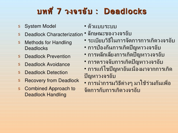 บทที่  7  วงจรอับ  :  Deadlocks <ul><li>System Model </li></ul><ul><li>Deadlock Characterization </li></ul><ul><li>Methods...