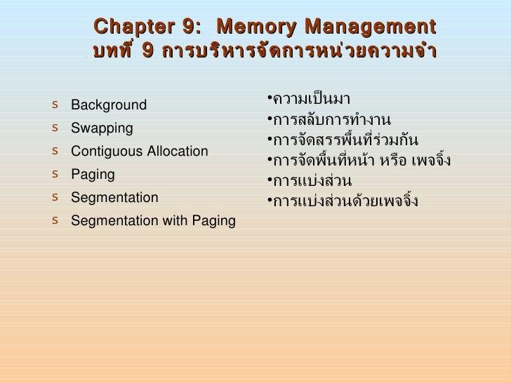 Chapter 9:  Memory Management   บทที่  9  การบริหารจัดการหน่วยความจำ  <ul><li>Background </li></ul><ul><li>Swapping  </li>...