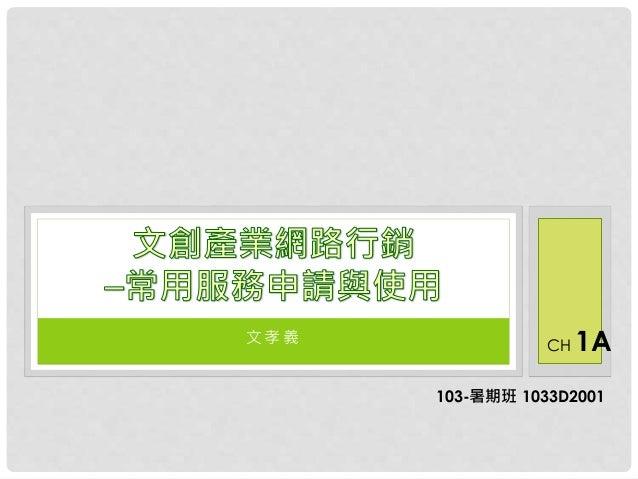 文 孝 義 103-暑期班 1033D2001 CH 1A