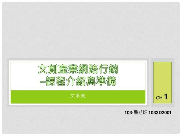 文 孝 義 103-暑期班 1033D2001 CH 1