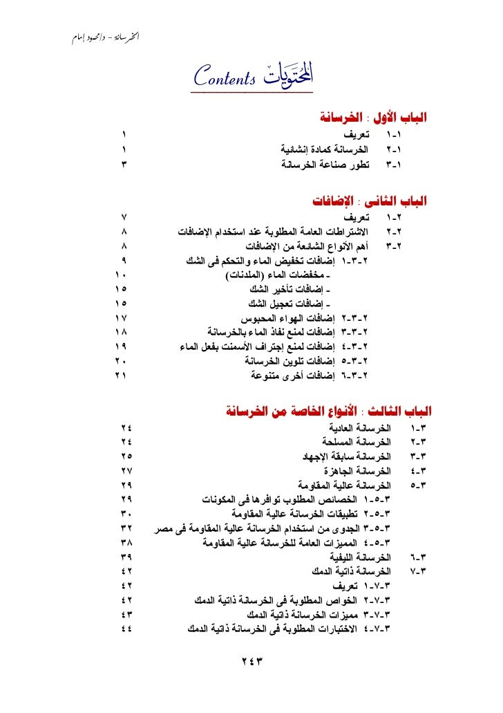 Ch13 contents
