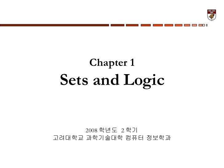 Chapter 1 Sets and Logic 2008 학년도  2 학기 고려대학교 과학기술대학 컴퓨터 정보학과