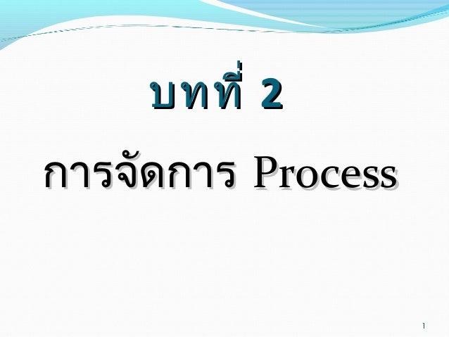 Ch 2 process