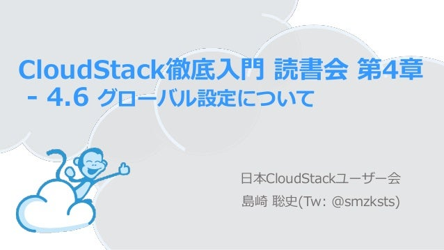 CloudStack徹底入門読書会 第4章 4.6 グローバル設定について