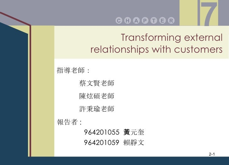 Transforming external relationships with customers P A E T R H C 7 報告者 :   964201055  黃元奎 964201059  賴靜文 指導老師: 蔡文賢老師 陳炫碩老師...